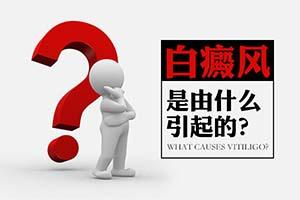 问问合肥华夏专家白癜风为什么不能生孩子?
