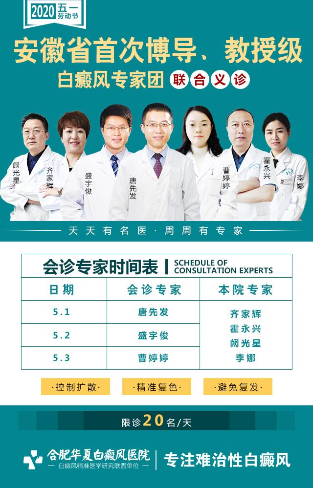 五一·安徽省首次博导教授级白癜风专家团联合义诊